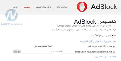 منع-المواقع-من-التعدين-عبر-إضافة-AdBlock