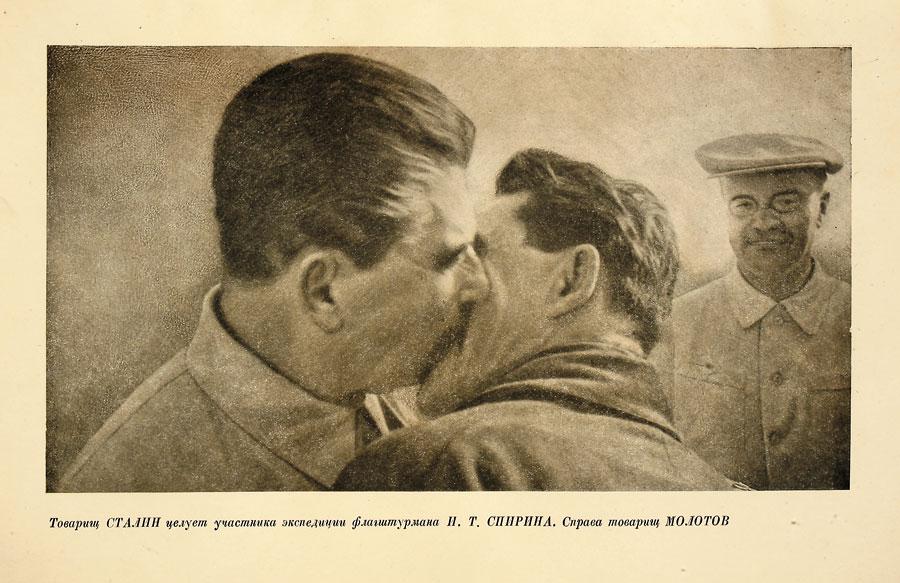Родоначальник гомосексуализма