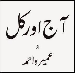 Aaj aur kal by Umaira Ahmed