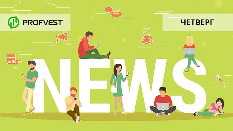 Новости от 31.10.19