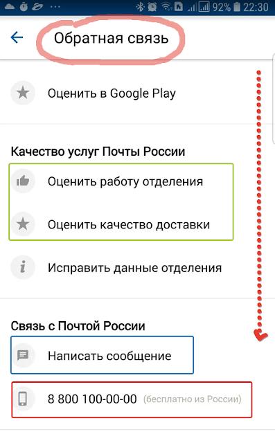 Техподдержка и горячая линия Почта России