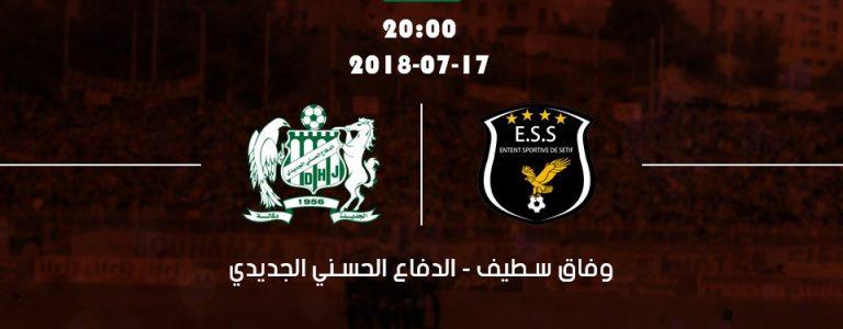 لقاء في دوري أبطال أفريقيا اليوم - مشاهدة مباراة وفاق سطيف والدفاع الجديدي