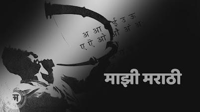 माझी मराठी - मराठी लेख | Majhi Marathi - Marathi Article