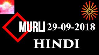 Brahma Kumaris Murli 29 September 2018 (HINDI)