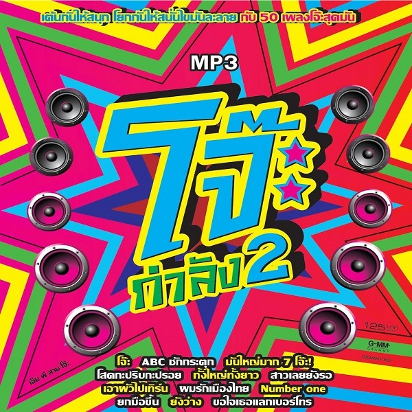 Download [Mp3]-[Hot New Album] ลูกทุ่งเพื่อชีวิต เต้นกันให้สนุก โยกกันให้สนั่นไขมันละลาย กับ 50 เพลงโจ๊ะสุดมัน GMM GRAMMY โจ๊ะ กำลัง 2 4shared By Pleng-mun.com