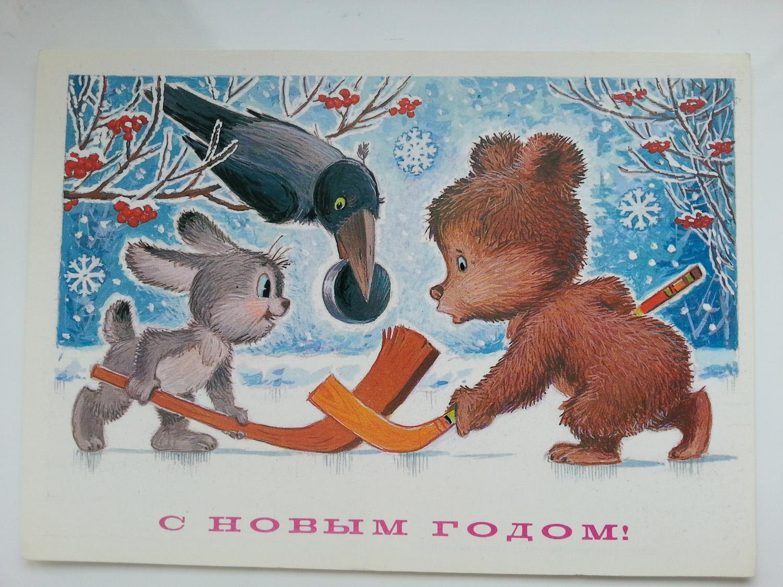Лет открытка, открытки ссср 1983 цена