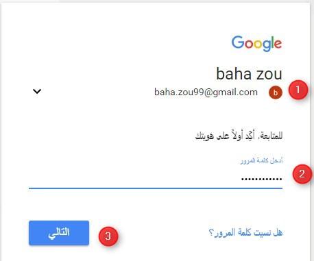 تسجيل دخول مدونة بلوجر blogger login google account