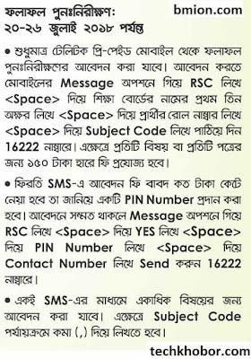 HSC-Exam-Result-Rescrutiny-2018-sms-online-internet-Madrasha-Alim-Technical-RESCRUTINY-Details-DEADLINE-DIBS-Dhaka-Comilla-Rajshahi-Jessore-Chittagong-Barishal-Sylhet-Dinajpur-Board2.png
