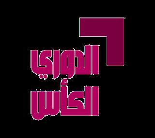شاهد البث الحي ومشاهدة مباشرة لقناة الدوري والكأس الرياضية القطرية بجودة عالية وبدون تقطيع