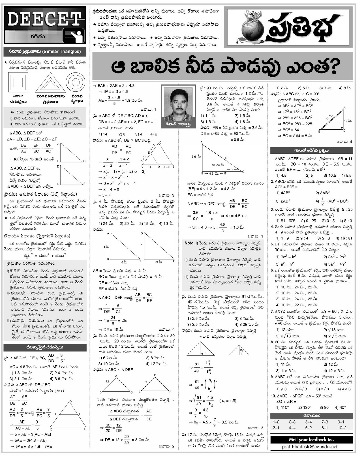 TELUGU BASHA: download SBI PO Practice test papers, dee