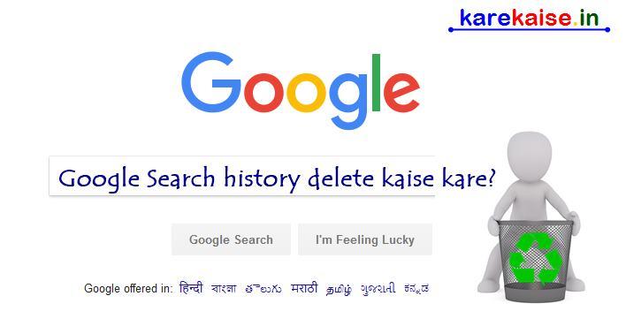 google-search-record-clear-kaise-karte-hai