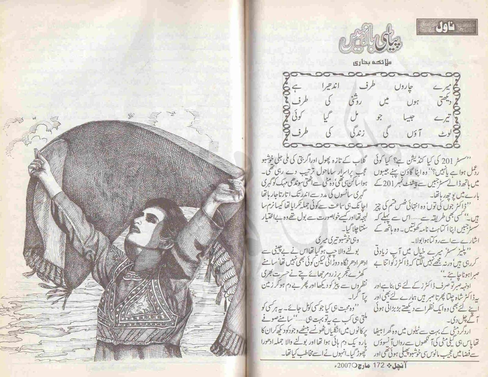 Kitab Dost: Payasi bahain novel by Malaika Bukhari Online