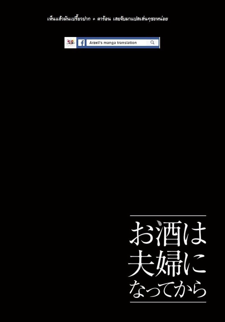 Osake wa Fuufu ni Natte Kara - หน้า 15