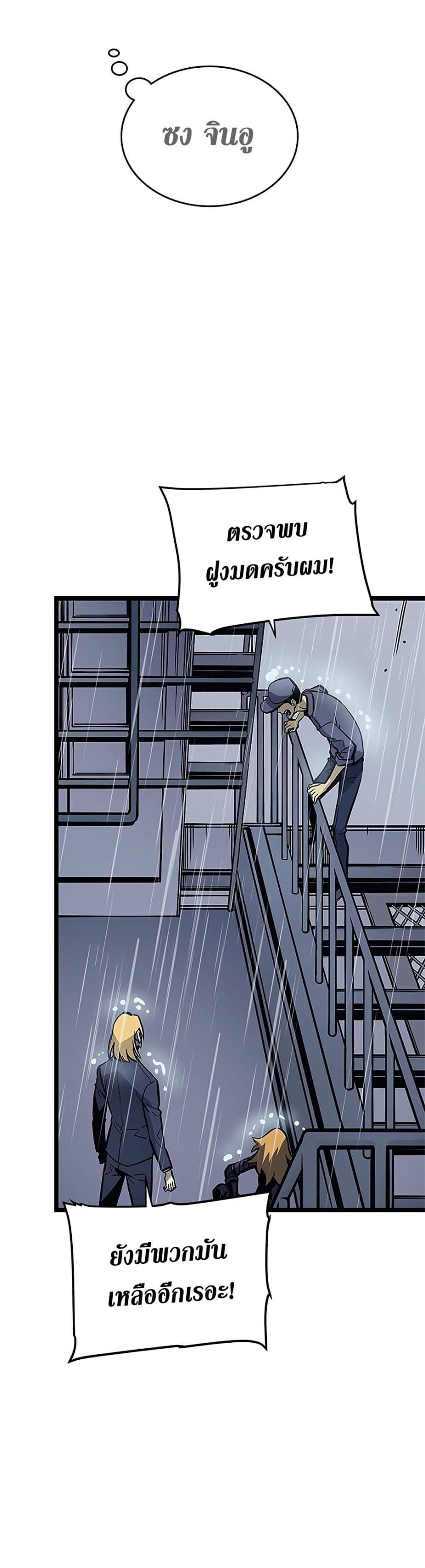 อ่านการ์ตูน Solo Leveling ตอนที่ 105 หน้าที่ 23