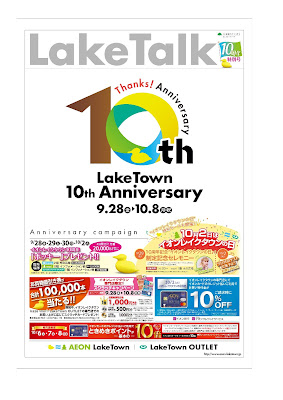 Lake Town 10th Anniversary