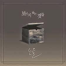 Soundtrack Iris 2 Noel Your Voice English Translation Lyrics