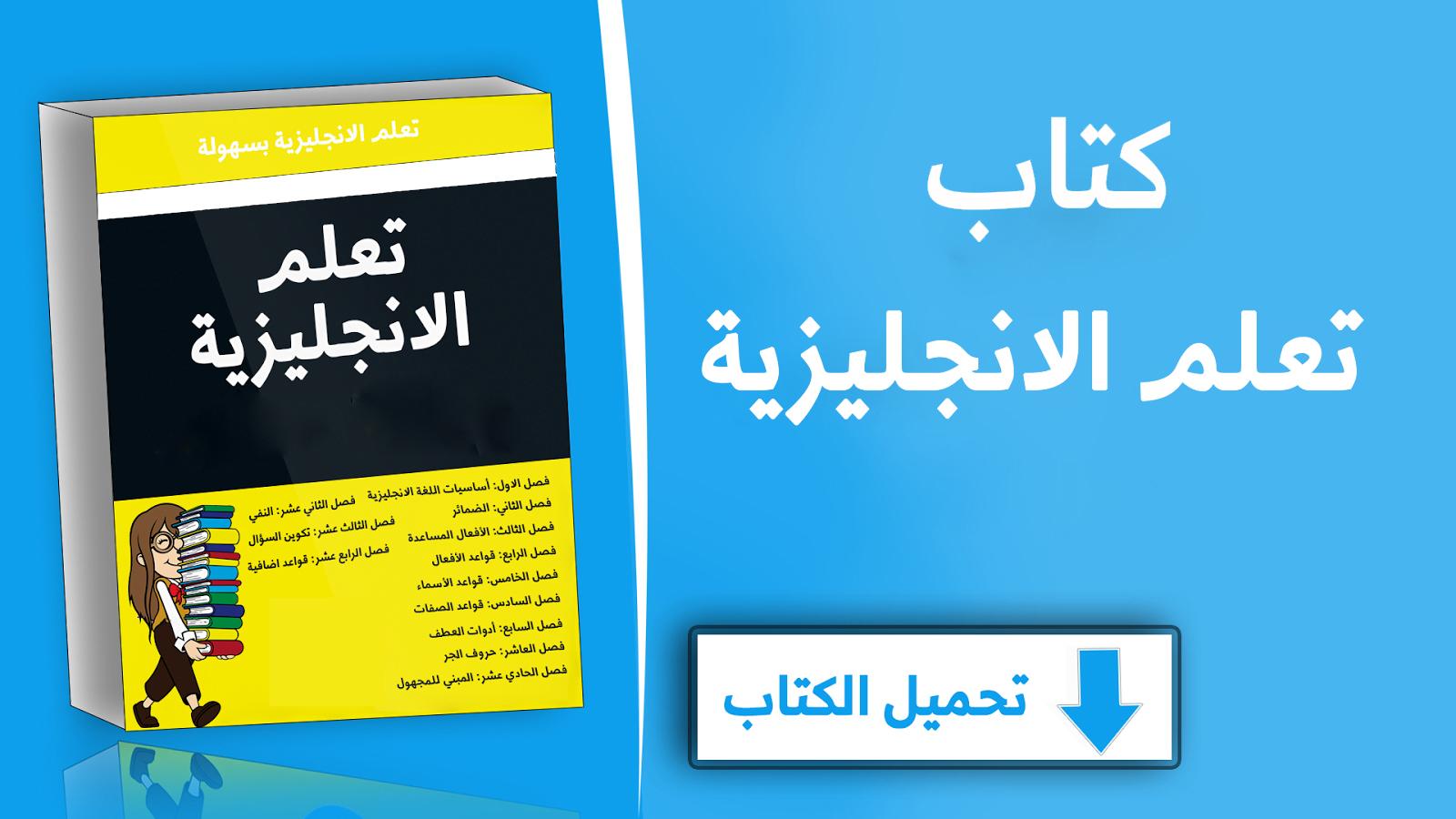 تحميل كتب تعلم اللغة الانجليزية بالصوت والصورة مجانا من