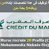 مصرف المغرب : إعلان عن حملة توظيف في عدة تخصصات ابتداءا من باك+2 فما فوق  بعدة مدن