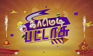 Comedy Pattasu 29-10-2016 Sun tv Diwali Special Show
