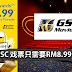 Digi 用户优惠!GSC 戏票只需要RM8.99!Digi 用户你们就好咯!