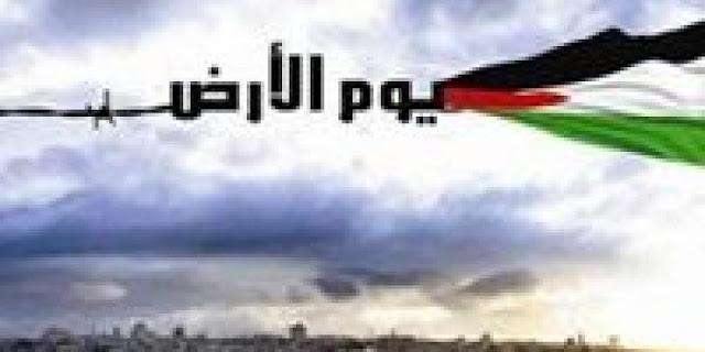 يوم الأرض ذكرى خالدة للفلسطينيين
