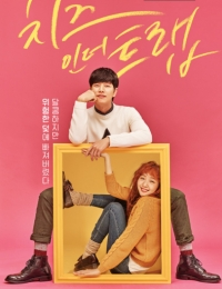 Cheese In The Trap | Bmovies
