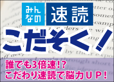 http://www.cjuku.com/sokudoku.html