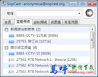 SopCast Download (台灣、香港直播節目),免費 P2P 直播網路電視軟體下載,SopCast 中文版