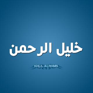 خليل الرحمن