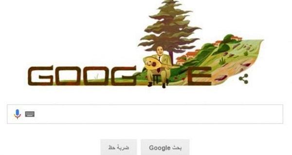 جوجل تحتفل بذكرى ميلاد الفنان الكبير وديع الصافى