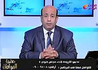 برنامج حضرة المواطن حلقة الأربعاء 6-9-2017 مع أيسر الحامدى