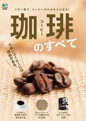 珈琲のすべて この一冊で、コーヒーがわかる人になる! raw zip dl