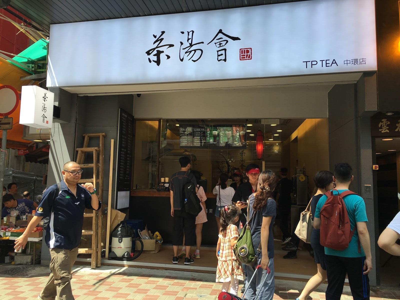 香港 Hong Kong:飲食篇   茶湯會 Teapatea   貪玩辣車車   星空滋味行 – U Blog 博客