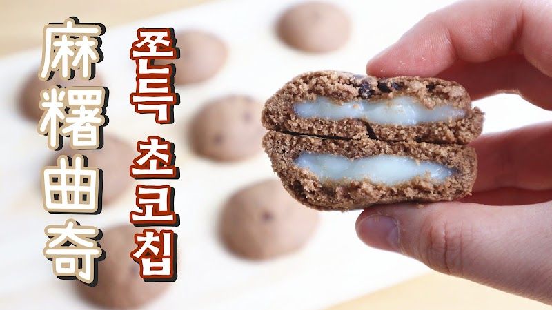 Mochi Cookies 麻糬曲奇 쫀득 초코칩