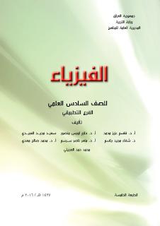 كتاب الفيزياء للصف السادس العلمي للغرعين التطبيقي و الأحيائي للعام الدراسي 2016 - 2017