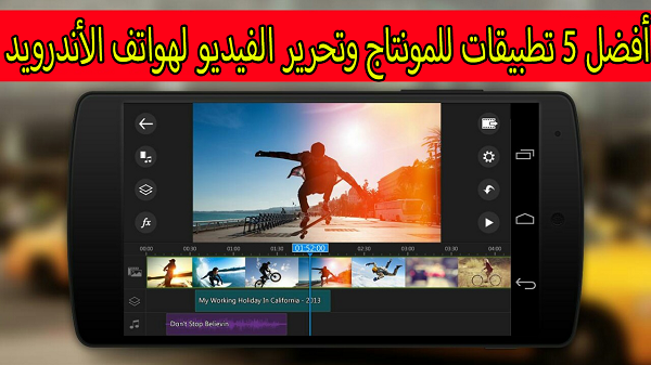 أفضل 5 تطبيقات للمونتاج وتحريرالفيديو لهواتف الأندرويد ستعجبك حتما