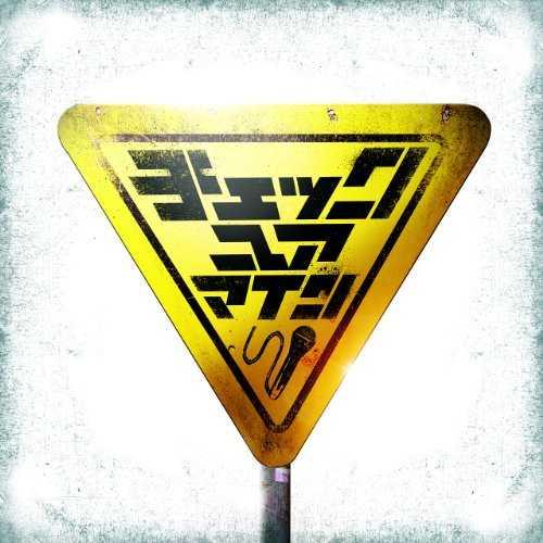 [Single] 晋平太 – CHECK YOUR MIC (2015.10.18/MP3/RAR)