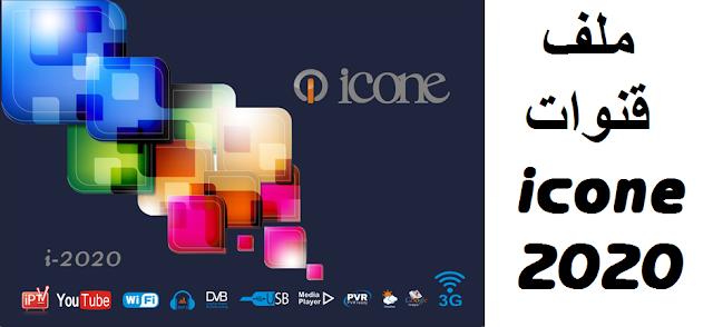 New ملف قنوات لجهاز icone i2020