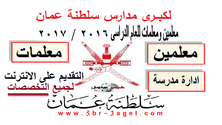 """مطلوب فوراً لسلطنة عمان """" مدرسين ومدرسات ومديرات """" برواتب مجزية والتقديم عبر الانترنت"""