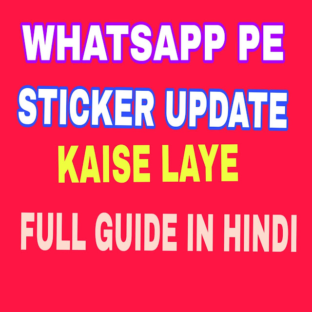 Whatsapp stickers activation kaise kare||How to update whatsapp stickers on Android smartphone(2018)-full guide in Hindi