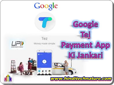 Google-tej-payment-app-ki-jankari