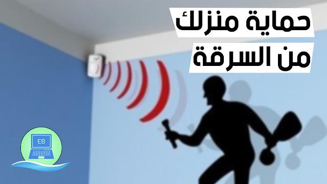 كيف تحول هاتفك الي جهاز انزار يطلق صوت عند مرور شخص ويصوره لحماية بيتك من السرقة