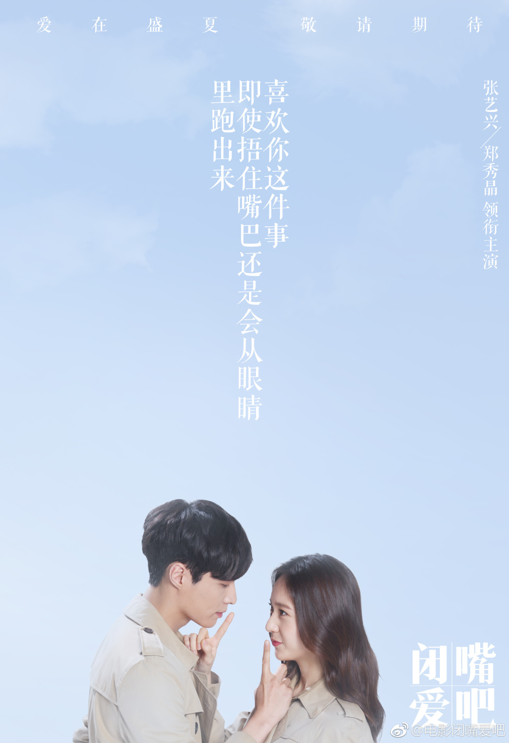 Unexpected Love With Zhang Yixing And Krystal Jung Coming Soon