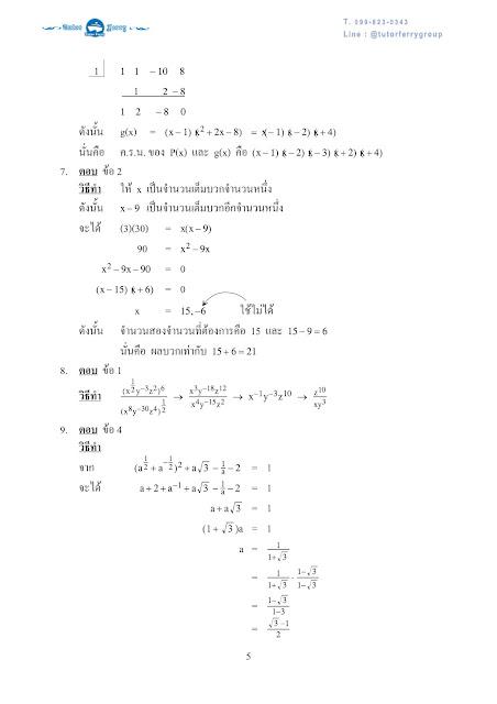 ข้อ 7