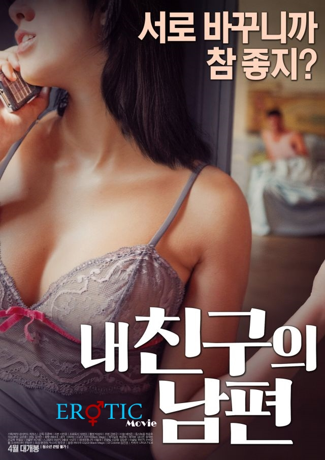 My Friend's Husband (2017) [korea18+]