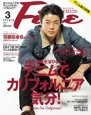 [雑誌] Fine (ファイン) 2017年03月号 Raw Download