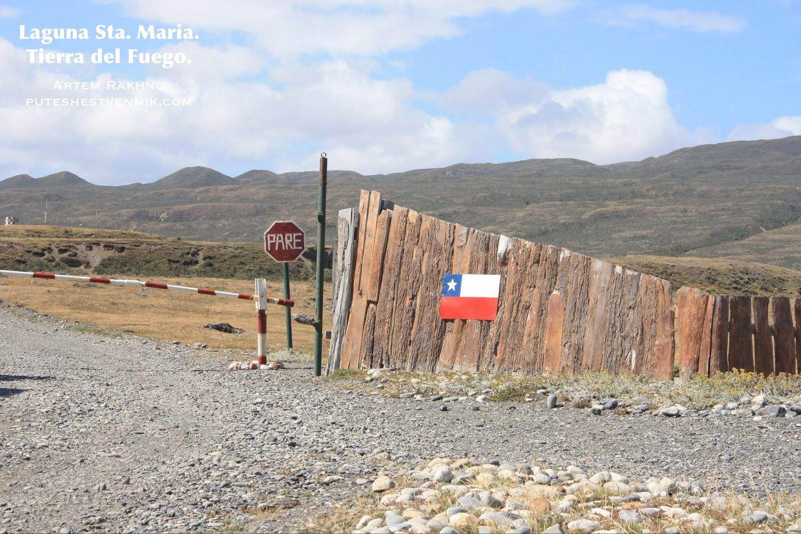 Чилийский флаг на заборе у шлагбаума