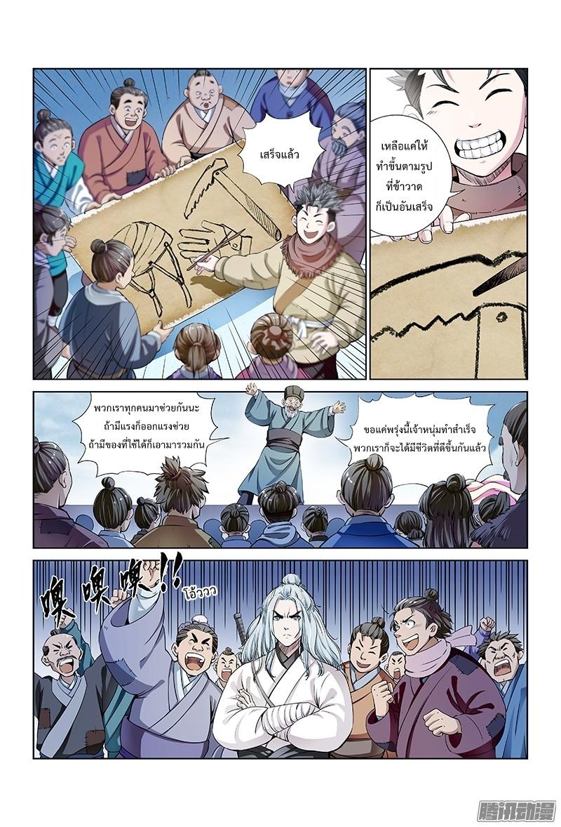 อ่านการ์ตูน Call Me God! 11 ภาพที่ 16
