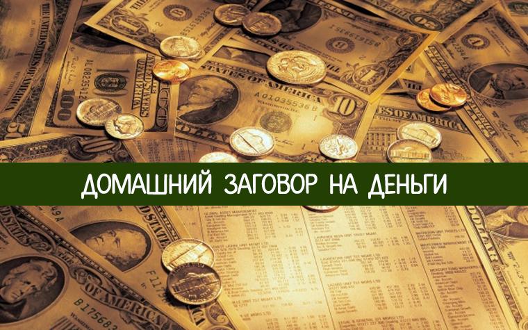 Заговор на деньги на 5 руб заговоры на привлечение денег делать на растущую луну