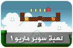 لعبة سوبر ماريو 1